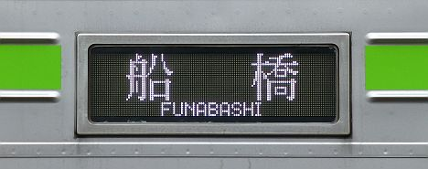 東武野田線 船橋行き 10300系