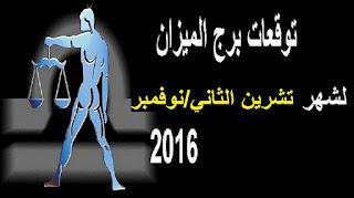 توقعات برج الميزان لشهر تشرين الثاني/ نوفمبر 2016