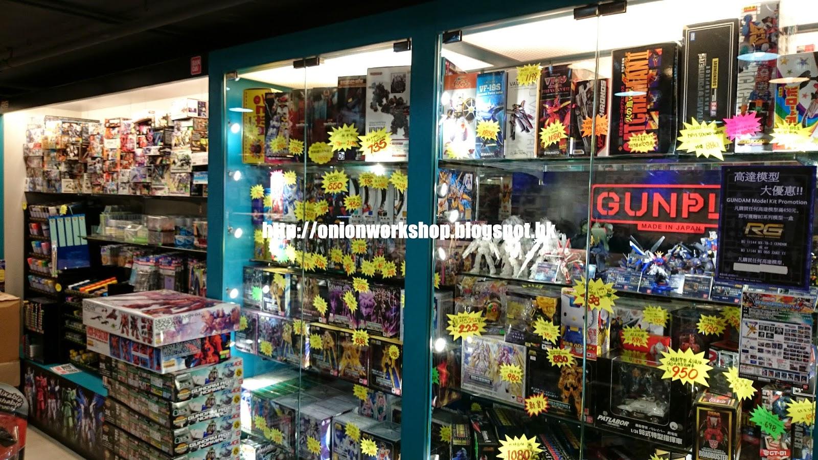 洋蔥頭的玩具店遊記: No. 046 新界區 荃灣 奇趣天地