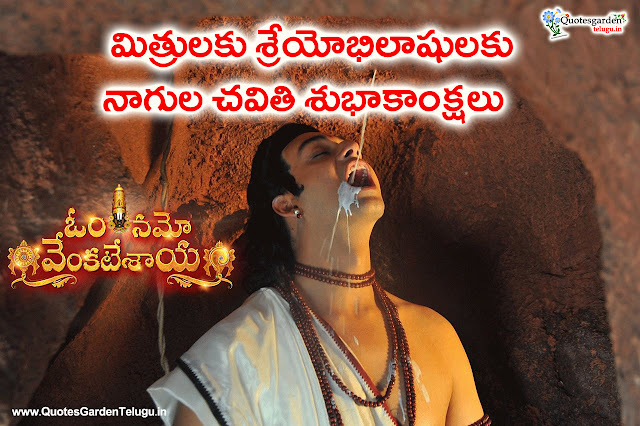 Happy Nagula Chavithi Telugu Quotations and Wishes Greetings Images