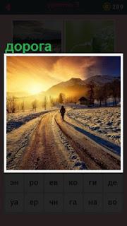 дорога зимой по которой идет одинокий человек в свете заката