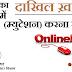जाने जमीन का म्युटेशन/दाखिल ख़ारिज के लिए आवेदन कैसे करते है | Online Mutation of Land in Bihar [Apply]
