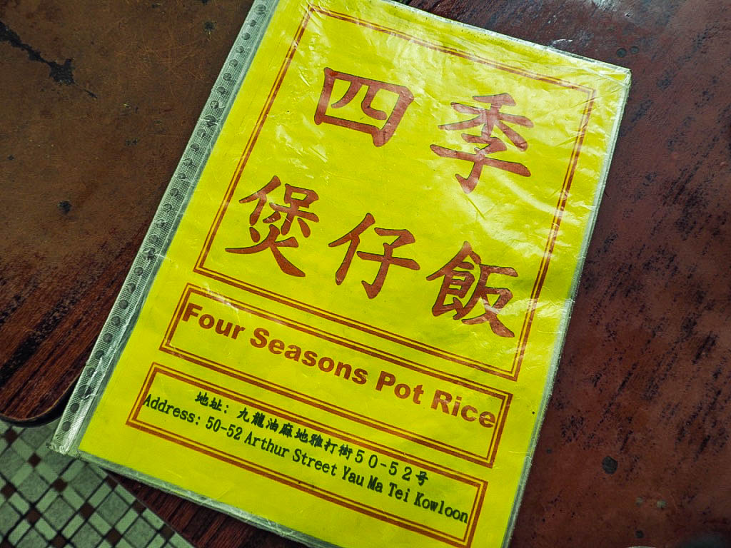 Four Seasons claypot rice menu, Hong Kong