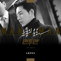 Download Mp3, MV, Video, Lyrics SOUL LATIDO – 눈물의 온도 (Man to Man OST Part.9)