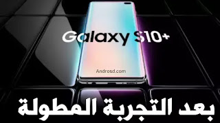 مواصفات s10 plus,samsung s10 plus سعر
