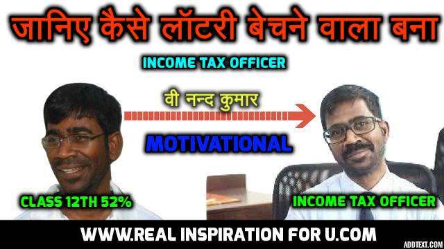 MOTIVATIONAL THOUGHTS IN HINDI FOR STUDENTS, NEVER GIVE UP, HINDI