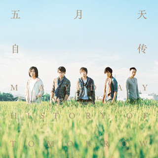 Mayday 五月天 - Xiong Di 兄弟 Lyrics with Pinyin