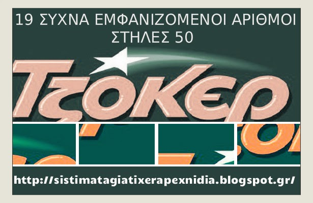 ΝΕΟ ΣΥΣΤΗΜΑ ΓΙΑ ΤΖΟΚΕΡ:19 ΣΥΧΝΑ ΕΜΦΑΝΙΖΟΜΕΝΟΙ ΑΡΙΘΜΟΙ- ΣΤΗΛΕΣ 50