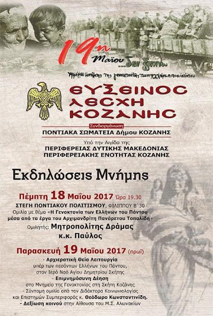 «Η Γενοκτονία των Ελλήνων του Πόντου μέσα από τα έργα του Αρχιμανδρίτη Πανάρετου Τοπαλίδη»