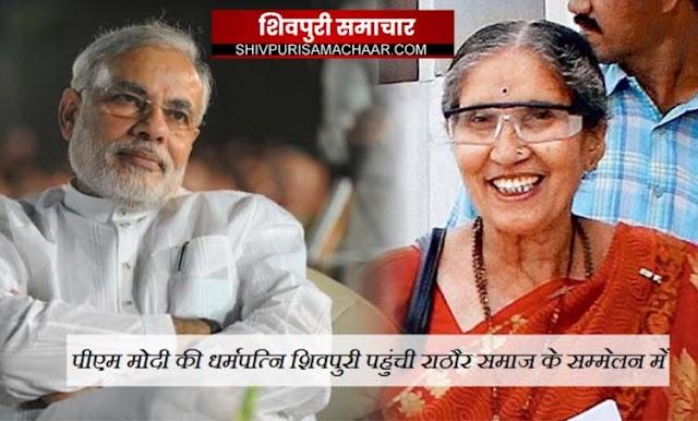 पीएम मोदी की धर्मपत्नि शिवपुरी पहुंची राठौर समाज के सम्मेलन में, 31 जोड़े बंधे परिणय सूत्र में | Shivpuri News