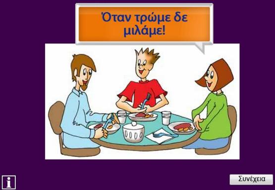 http://photodentro.edu.gr/photodentro/epiglottis_pidx0016502/kef7_epiglottis.swf