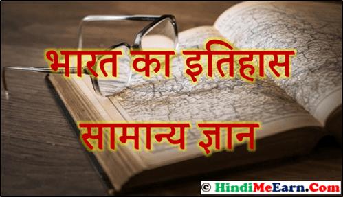 भारत का इतिहास सामान्य ज्ञान pdf