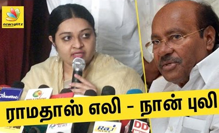 Deepa compares Ramadoss with a mouse | Latest Tamil News
