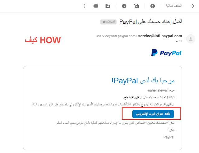 كيفية إنشاء حساب باي بال PayPal لإرسال وإستقبال الأموال