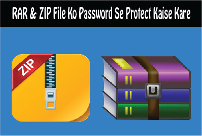 rar-zip-file-ko-password-se-protect-kaise-kare