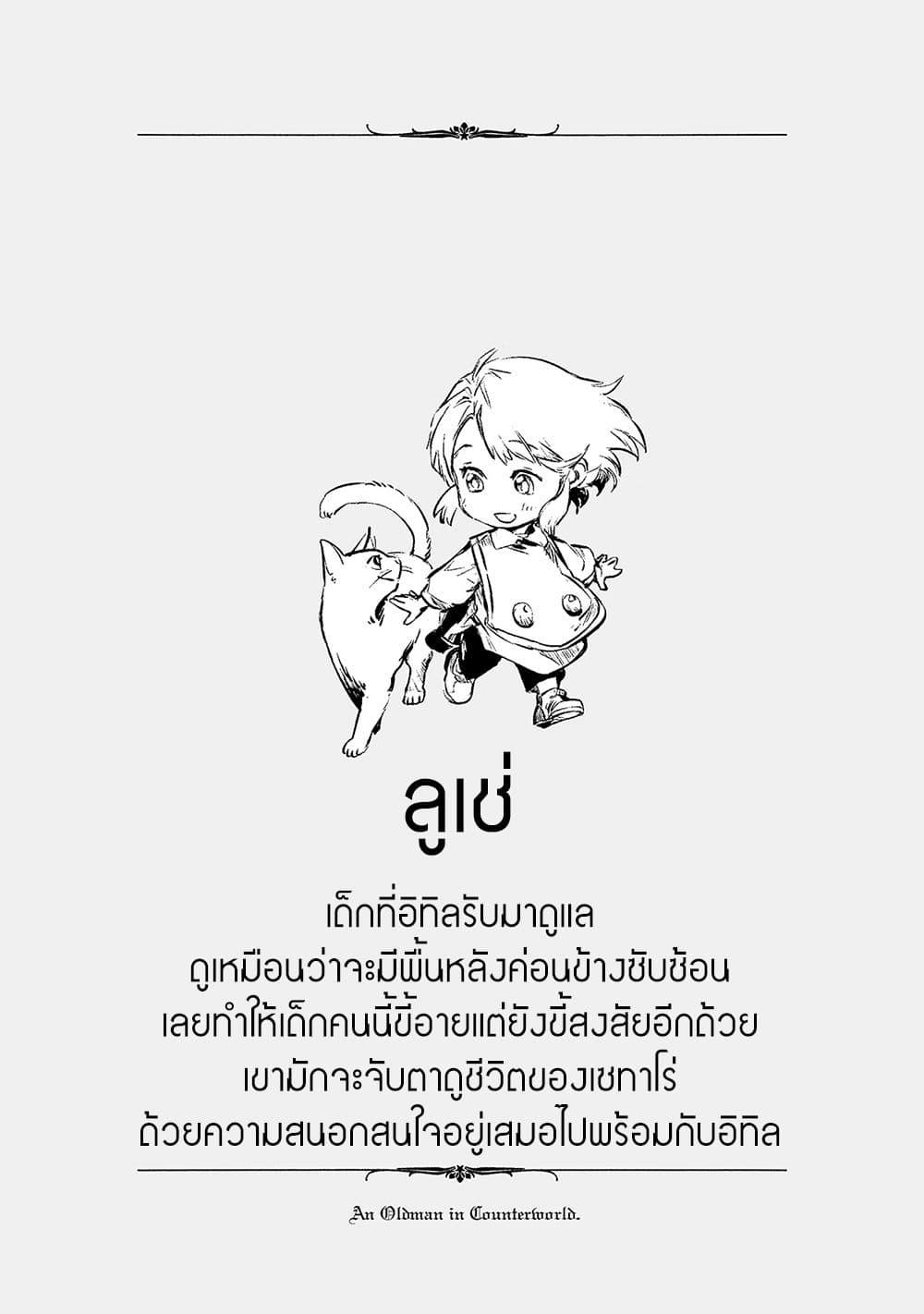 อ่านการ์ตูน Ojii sama ga iku ตอนที่ 4 หน้าที่ 47