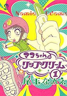 [尾玉なみえ] マコちゃんのリップクリーム 第01巻