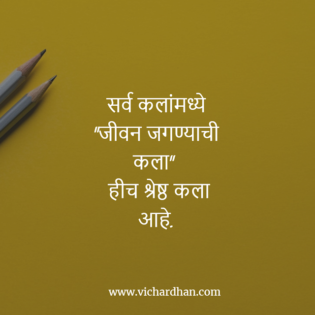 Famous marathi quotes about life