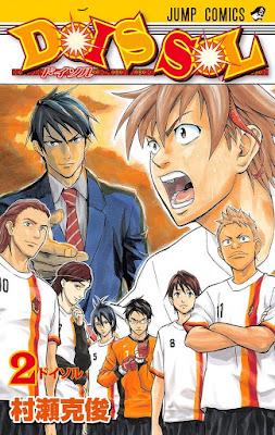 [Manga] DOIS SOL ドイソル 第01-02巻 Raw Download