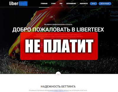 Скриншоты выплат с хайпа liberteex.com