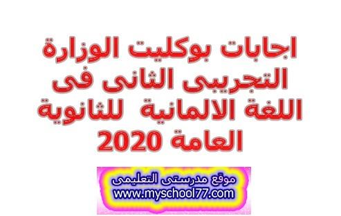 اجابات بوكليت الوزارة الثانى فى اللغة الالمانية  للثانوية العامة 2020- موقع مدرستى