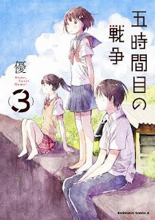[優] 五時間目の戦争 第01-03巻