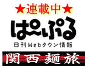 日刊ぱ〜ぷる