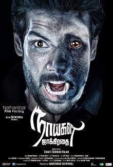 Naaigal Jaakirathai (2014) Tamil Movie Poster