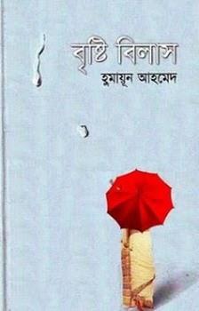 Anil bagchir ekdin pdf reader