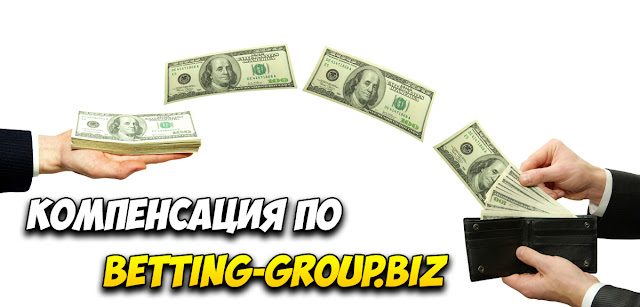 Компенсация по betting-group.biz