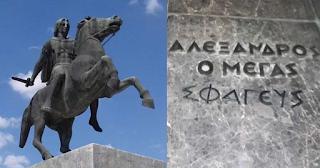 Θεσσαλονίκη: Βεβήλωσαν το άγαλμα του Αλεξάνδρου