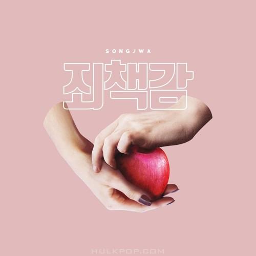 Songjwa – 죄책감 – Single