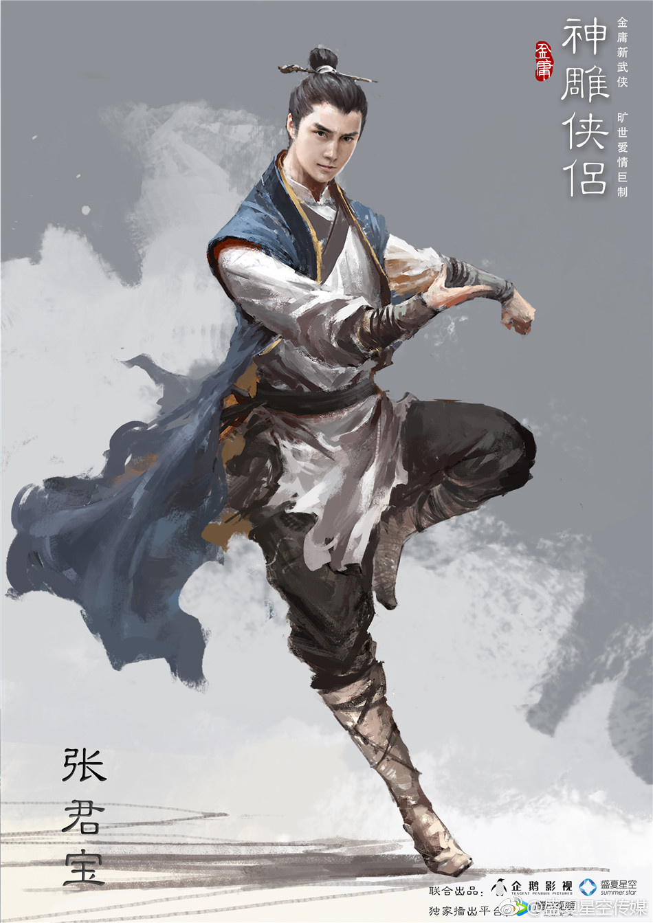 Condor Heroes gets a remake and sparks nationwide search for