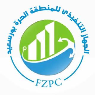 الجهاز التنفيذي للمنطقة الحرة لمدينة بورسعيد