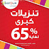 Baroque Kuwait - Sale Upto 65% Off