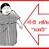 गैंडी सविता भाभी का आतंक - Short Fiction Comedy Story – Gendi Savita Bhabhi