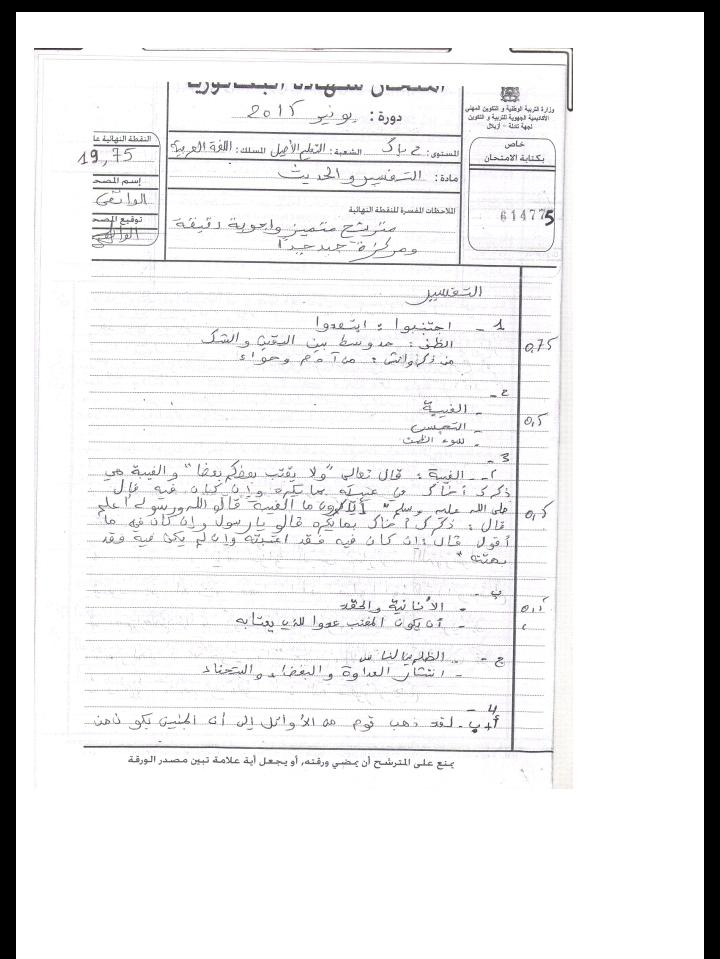 الإنجاز النموذجي (19.75/20)؛ الامتحان الوطني الموحد للباكالوريا، التفسير والحديث، مسلك اللغة العربية 2015