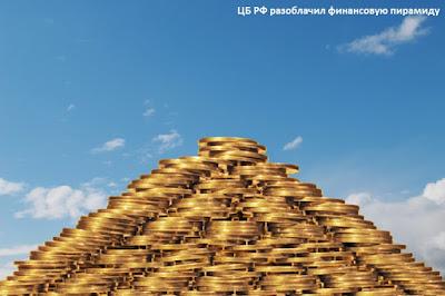 ЦБ РФ разоблачил финансовую пирамиду