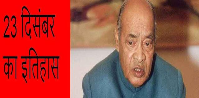 आज ही भारत के दसवें प्रधानमंत्री नरसिंह राव का निधन हुआ