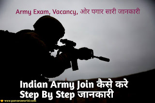 Indian Army Join