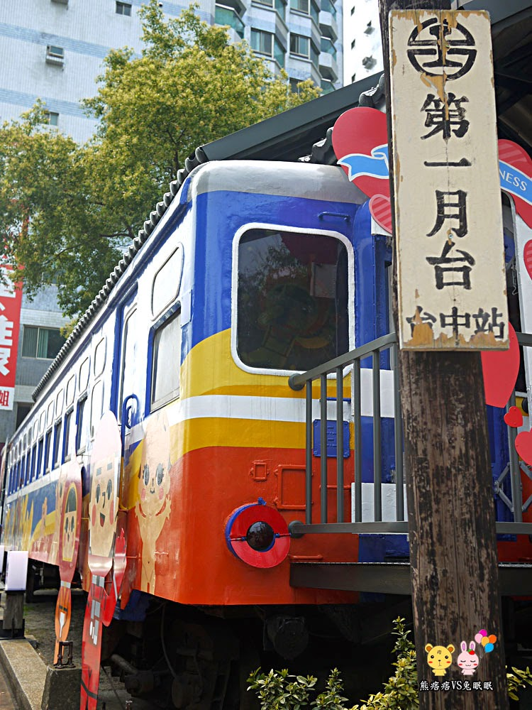 P1240324 - 台中懷舊餐廳│台灣香蕉新樂園濃郁的古早風情味