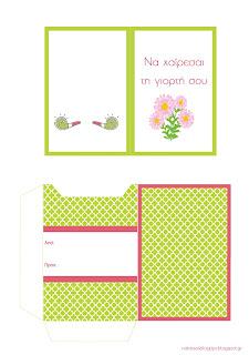 Καρτελάκια με θήκη κάρτας για δώρα