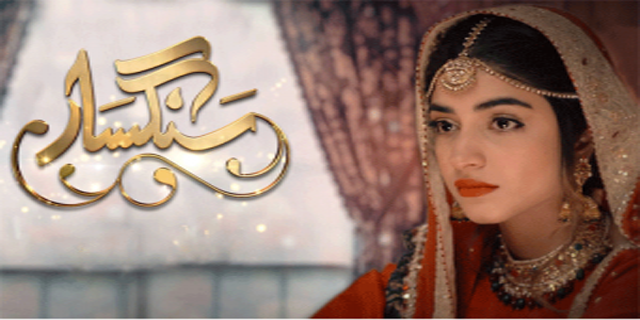 Sangsar Song Lyrics - Natasha Beyg, Roger John | Hum TV