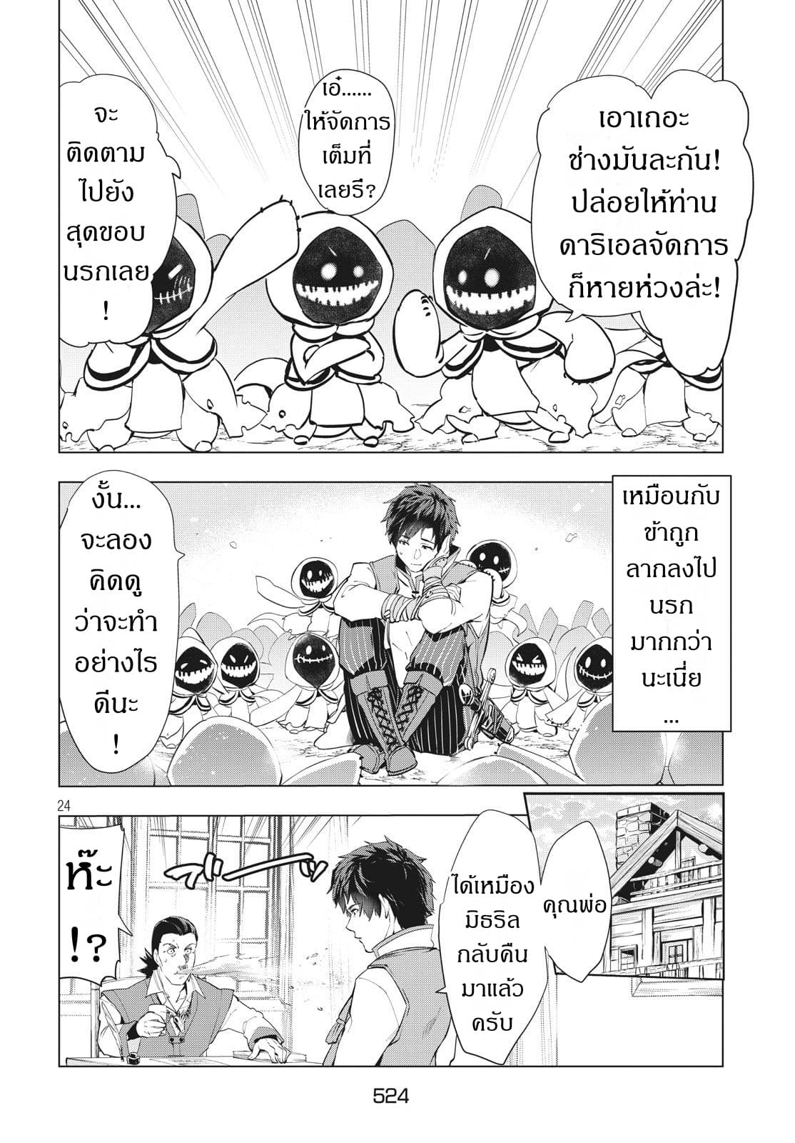 อ่านการ์ตูน Kaiko sareta Ankoku Heishi (30-dai) no Slow na Second ตอนที่ 6.2 หน้าที่ 6