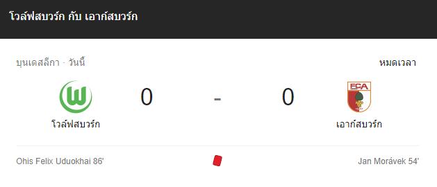 แทงบอล ไฮไลท์ เหตุการณ์การแข่งขันระหว่าง โวล์ฟสบวร์ก vs เอาก์สบวร์ก