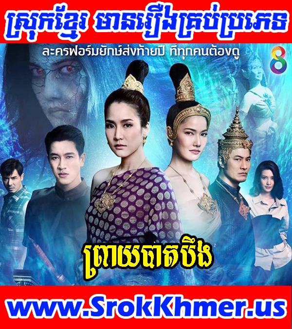 Preay Bat Boeng 33 END   Khmer Movie   Movie Khmer   Thai Drama