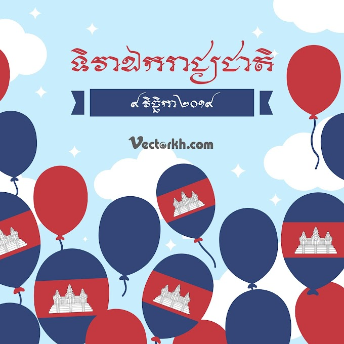 Cambodia Independence Day Free Vector 2019 06