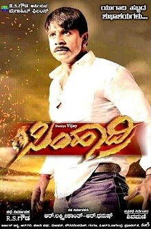 Simhadri (2014) Kannada Movie Poster