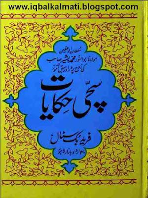 Sachi Hikayaat By Abu Alnoor Muhammad Basheer