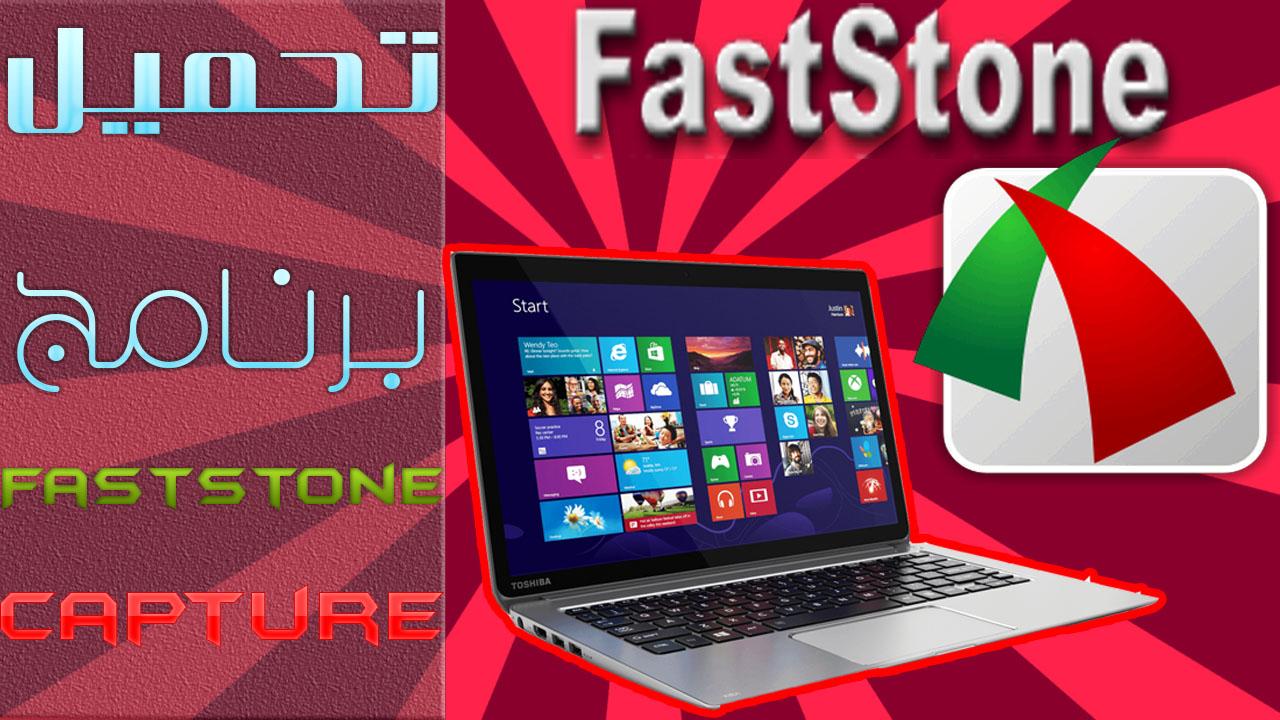 faststone capture 5.3 gratuit